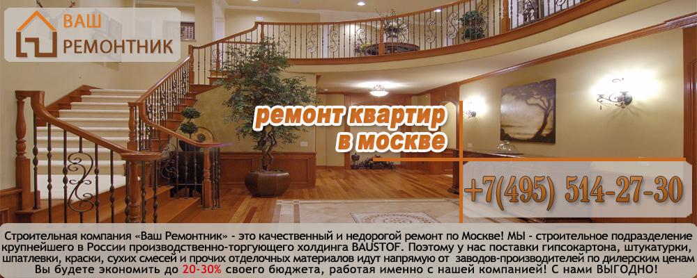 Частные  ремонта квартир